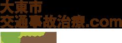 大東市交通事故治療.com